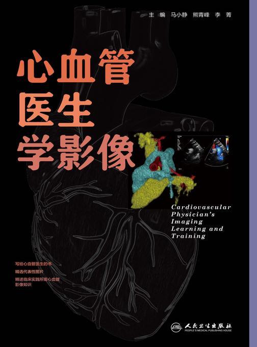 心血管医生学影像