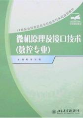 微机原理及接口技术(数控专业)(仅适用PC阅读)