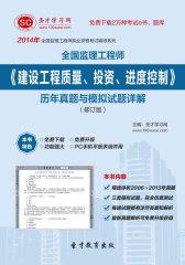 圣才学习网·2014年全国监理工程师《建设工程质量、投资、进度控制》历年真题与模拟试题详解(修订版)(仅适用PC阅读)
