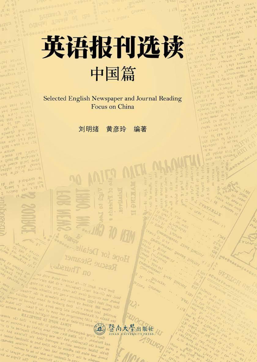 英语报刊选读——中国篇
