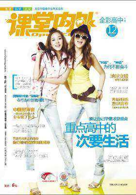 2012-12《课堂内外》高中版(电子杂志)