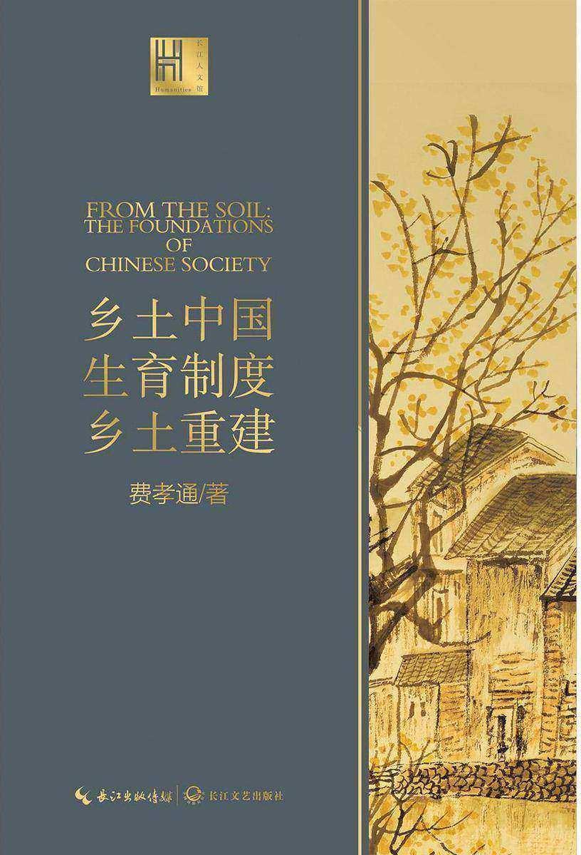 乡土中国生育制度乡土重建(读懂中国社会本质的系列性经典著作)