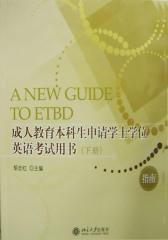 成人教育本科生申请学士学位英语考试用书(下册)(仅适用PC阅读)