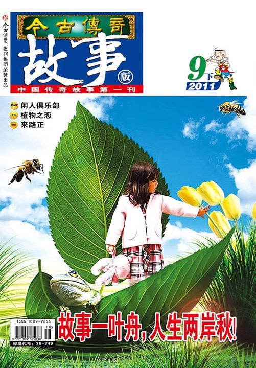 今古传奇·故事版(2011年9月下)(电子杂志)