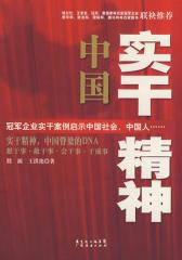 中国实干精神(仅适用PC阅读)