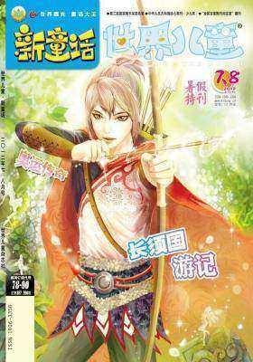 2012-7、8世界儿童新童话(电子杂志)(仅适用PC阅读)
