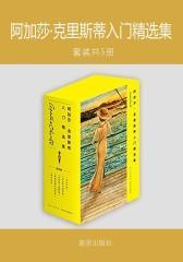阿加莎·克里斯蒂入门精选集(套装共5册)