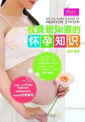 我 想知道的怀孕知识