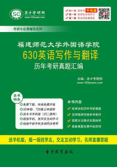 福建师范大学外国语学院630英语写作与翻译历年考研真题汇编
