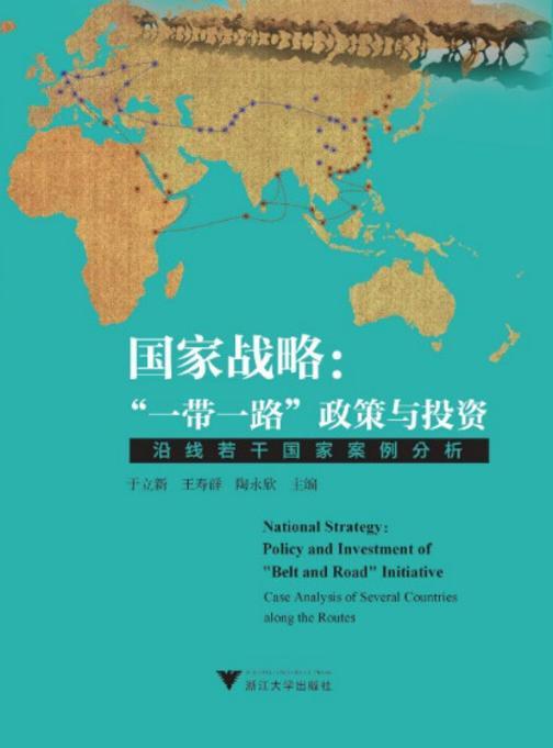 """国家战略:""""一带一路""""政策与投资"""