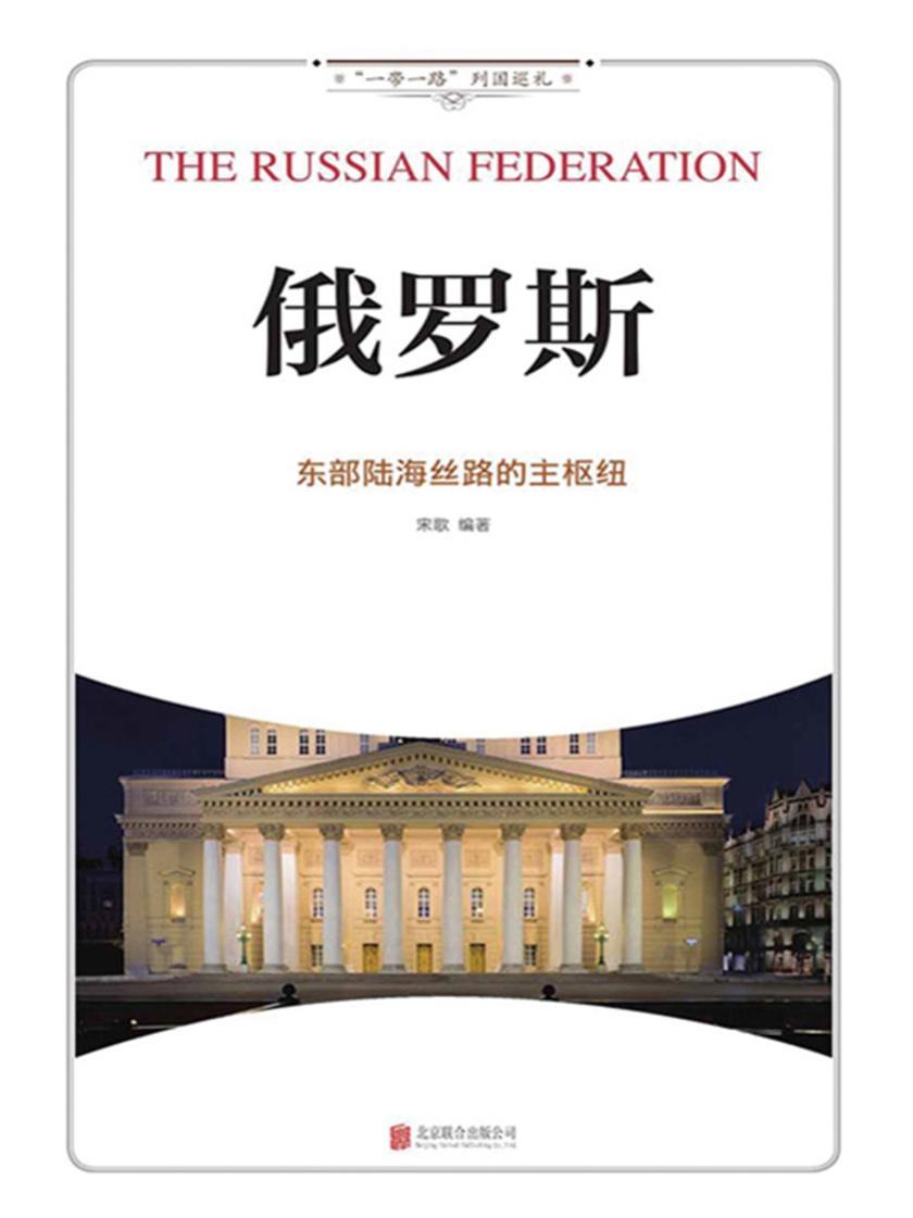 俄罗斯:东部陆海丝路的主枢纽