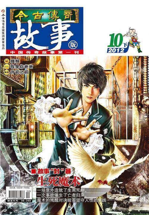 今古传奇·故事版(2012年10月下)(电子杂志)