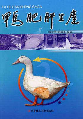 鸭肥肝生产