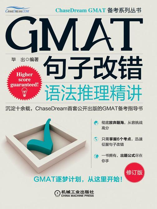 GMAT句子改错:语法推理精讲
