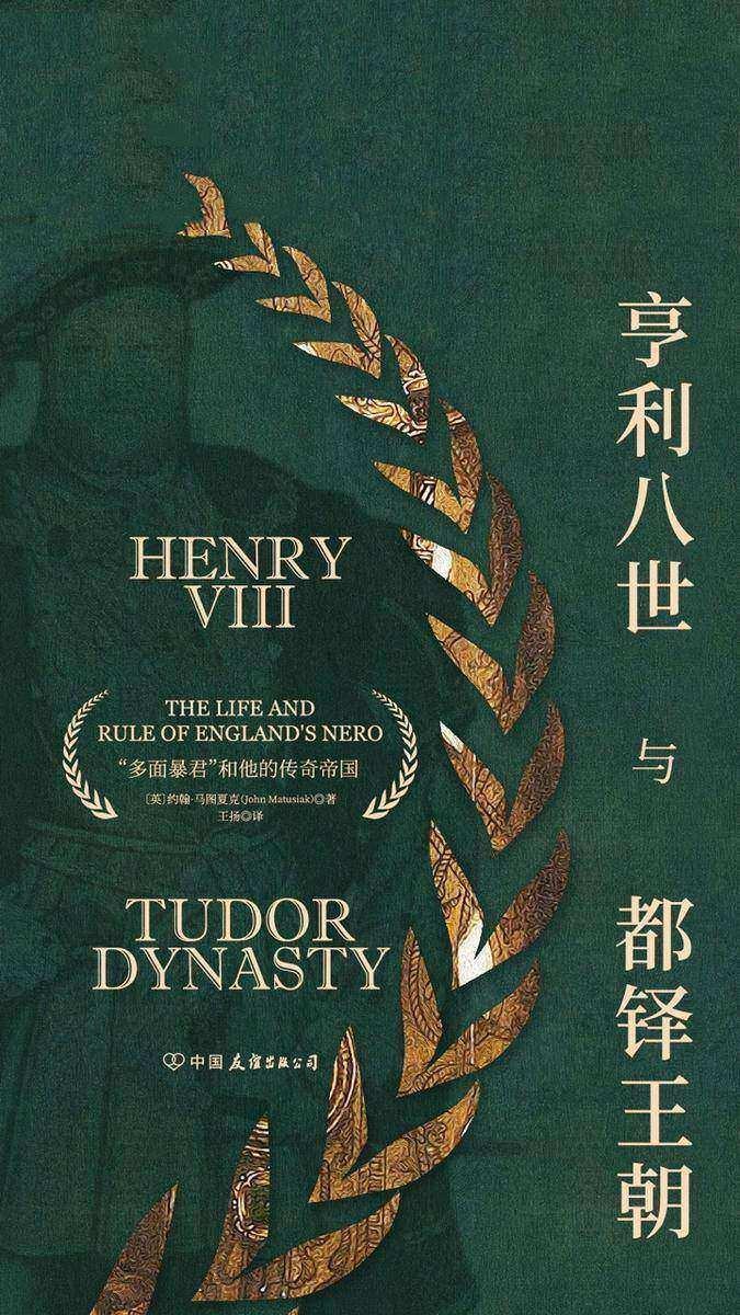 亨利八世与都铎王朝:多面暴君和他的传奇帝国