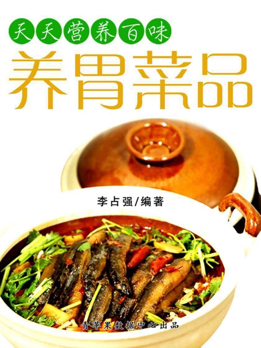 天天营养百味:养胃菜品