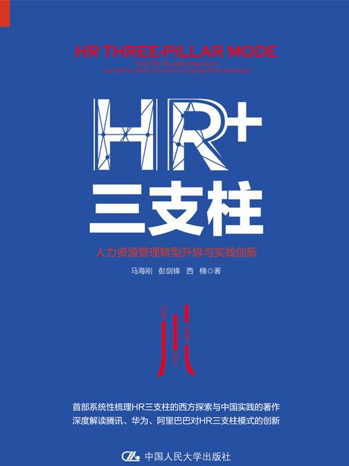 HR+三支柱:人力资源管理转型升级与实践创新