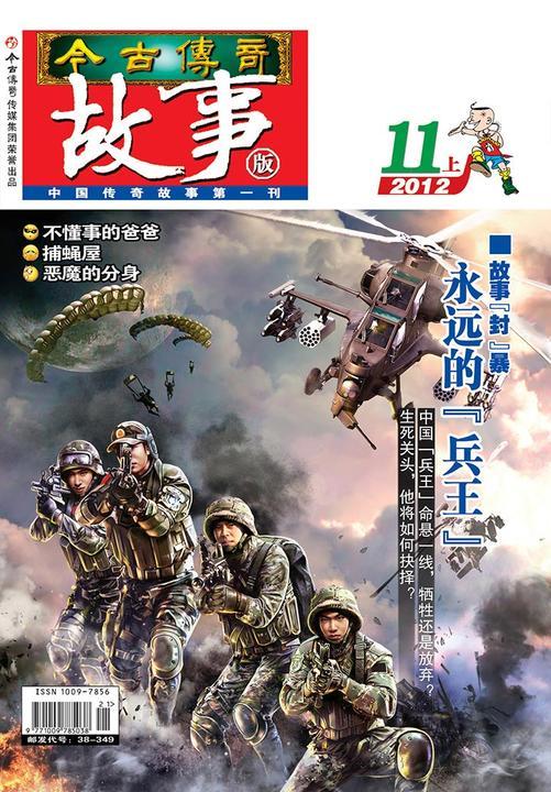 今古传奇·故事版(2012年11月上)(电子杂志)