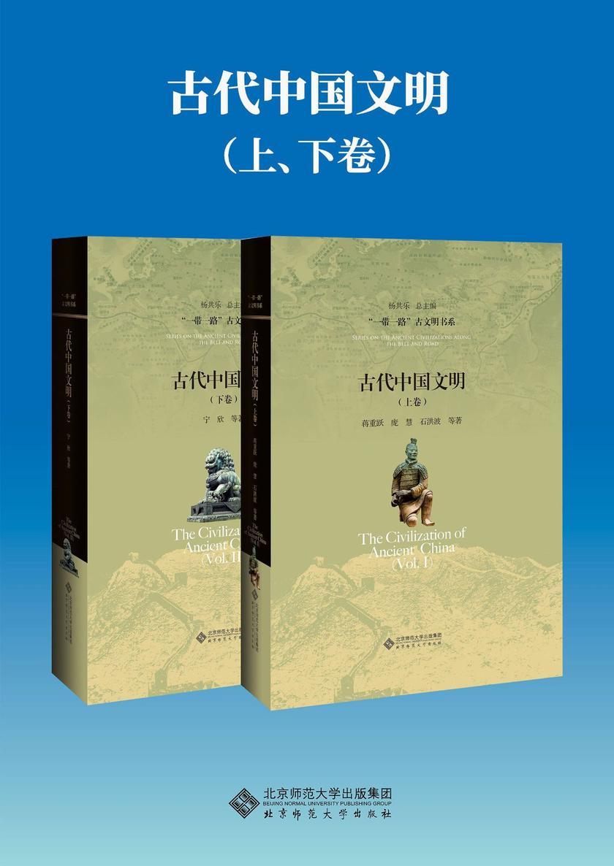古代中国文明(上、下卷)