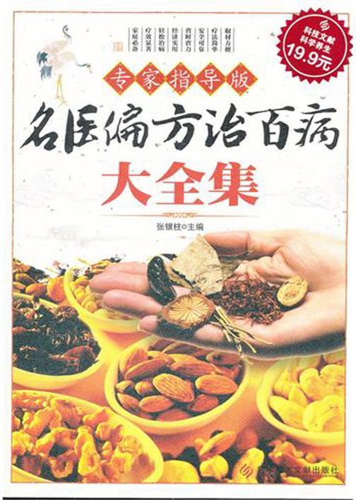 名医偏方治百病大全集(专家指导版)