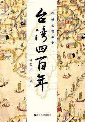 许倬云说历史:台湾四百年