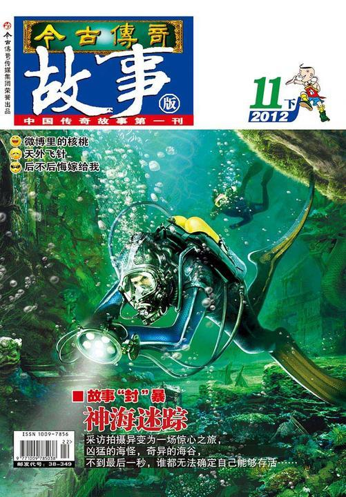 今古传奇·故事版(2012年11月下)(电子杂志)