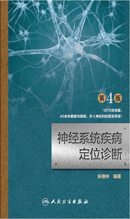 神经系统疾病定位诊断(第4版)