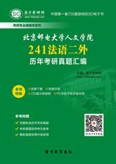 北京邮电大学人文学院241法语二外历年考研真题汇编