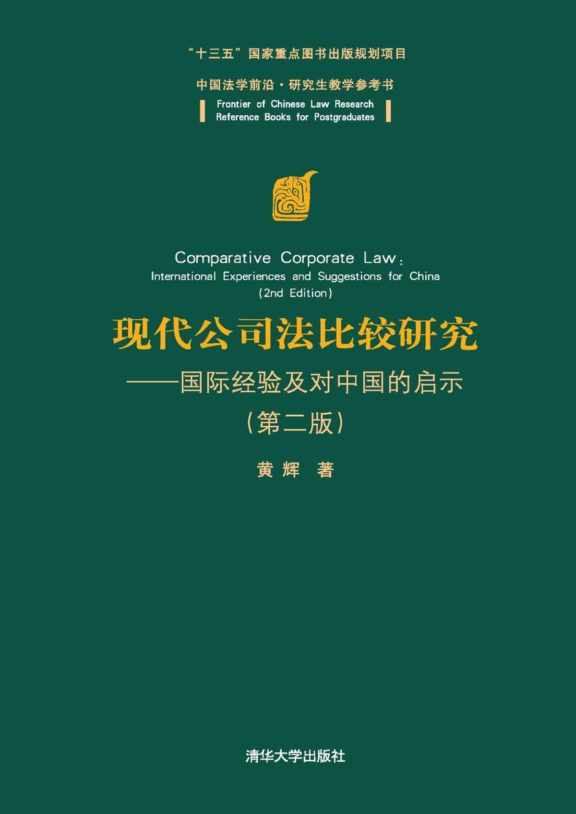 现代公司法比较研究:国际经验及对中国的启示(第二版)