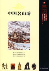 中国名山游(试读本)