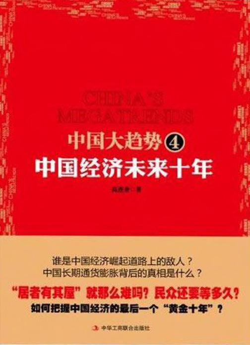 中国大趋势4:中国经济未来十年
