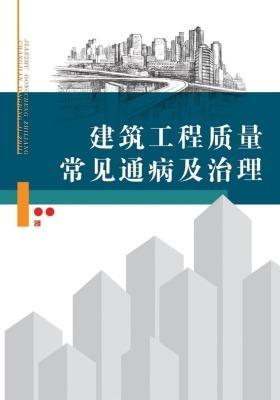 建筑工程质量常见通病及治理(仅适用PC阅读)