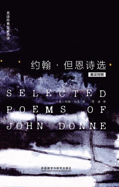 约翰·但恩诗选