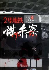 2号地铁谋杀案