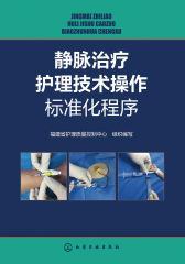静脉治疗护理技术操作标准化程序