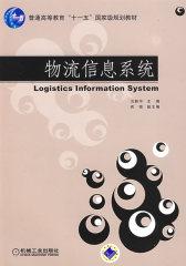 """物流信息系统(普通高等教育""""十一五""""国家级规划教材)(试读本)"""