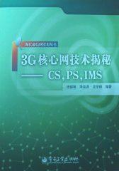 3G核心网技术揭秘——CS,PS,IMS