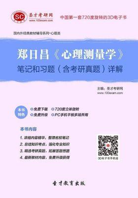 [3D电子书]圣才学习网·郑日昌《心理测量学》笔记和习题(含考研真题)详解(仅适用PC阅读)