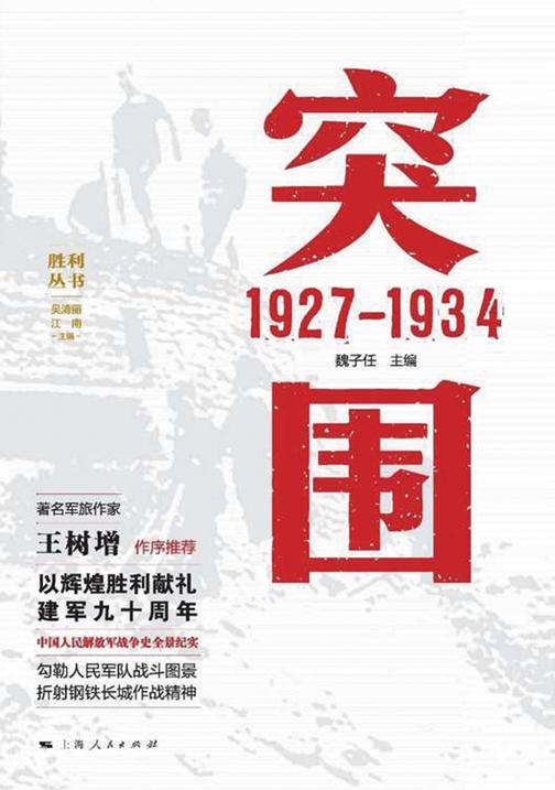 突围:1927—1934
