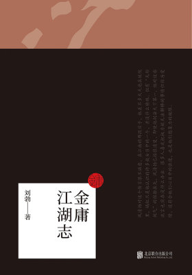 金庸江湖志