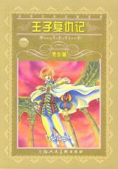 王子复仇记(仅适用PC阅读)