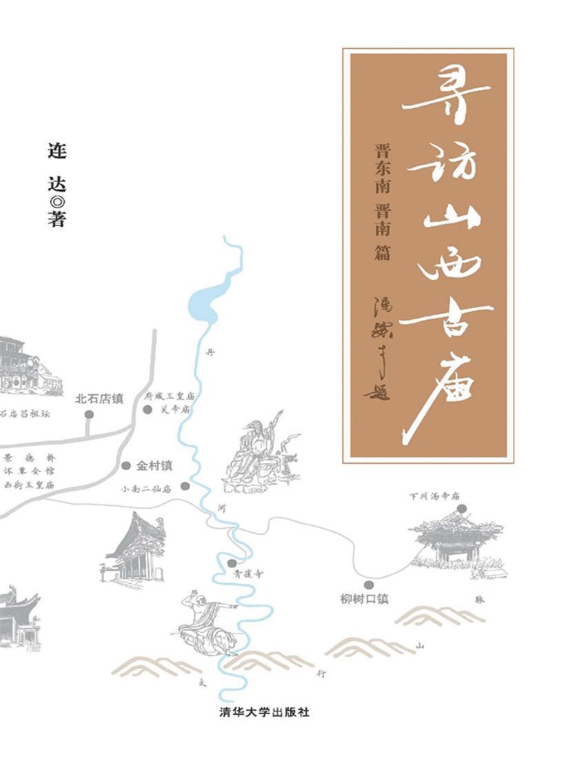寻访山西古庙(晋东南、晋南篇)