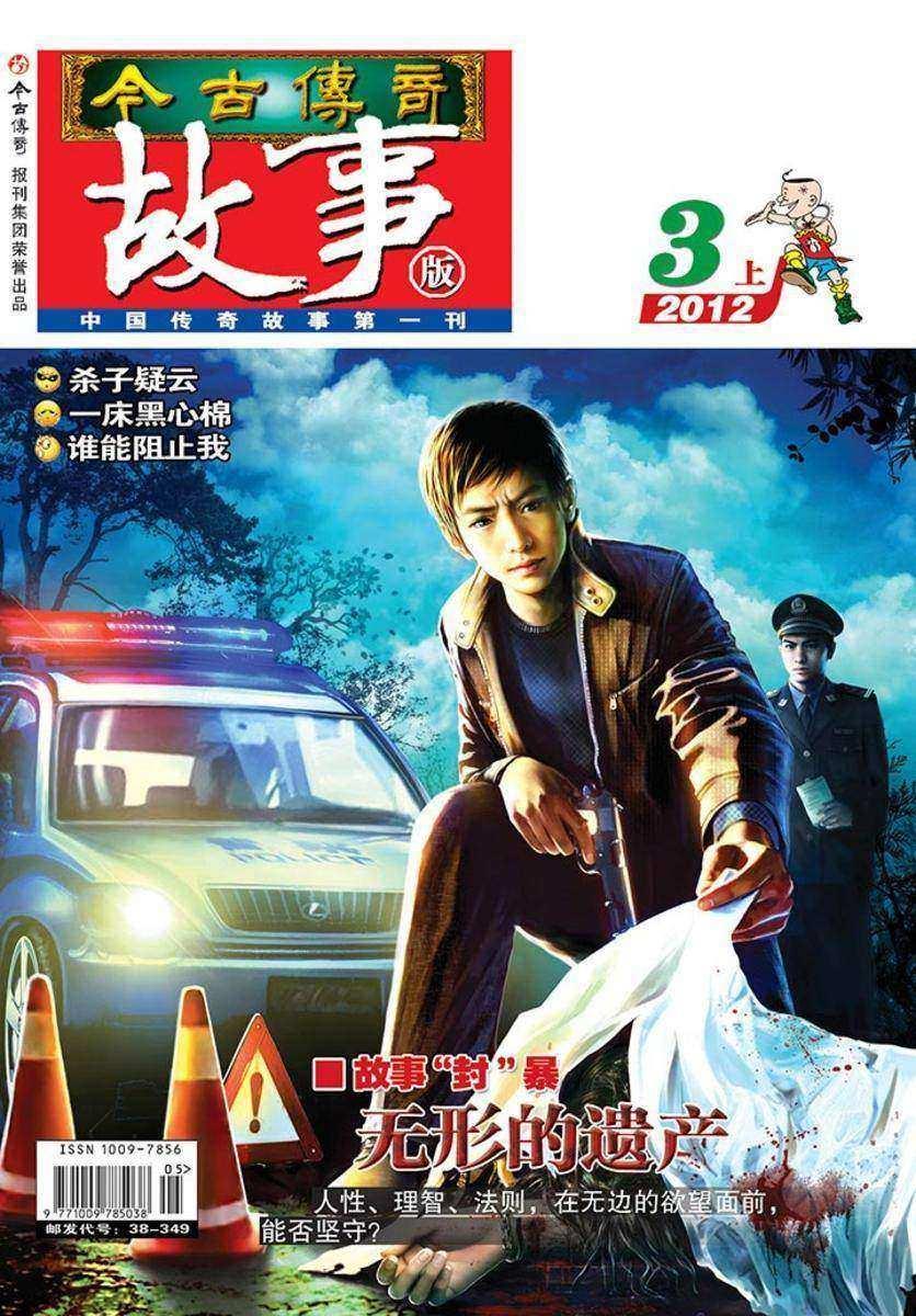今古传奇·故事版(2012年3月上)(电子杂志)