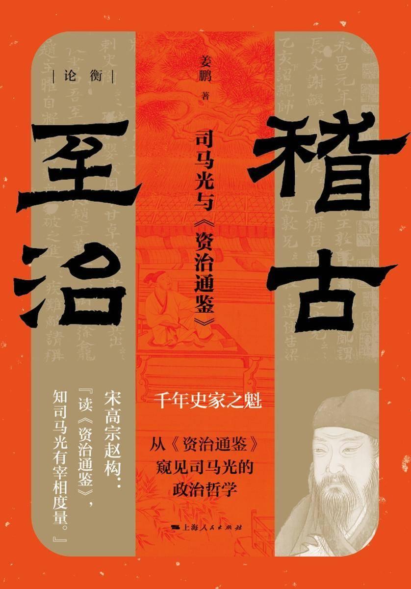 司马光与《资治通鉴》