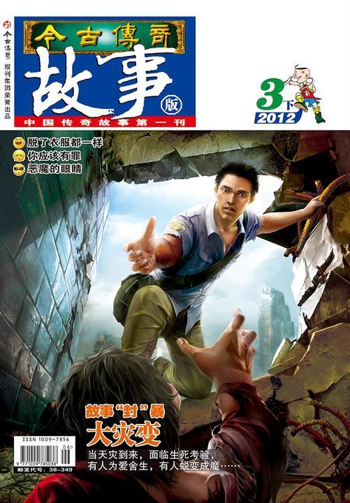 今古传奇·故事版(2012年3月下)(电子杂志)