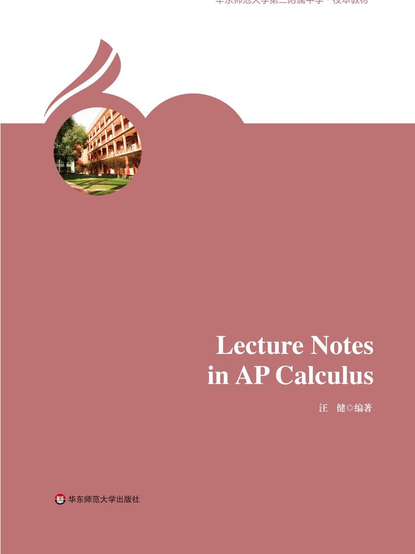AP微积分=Lecture Notes in AP Calculus:英文