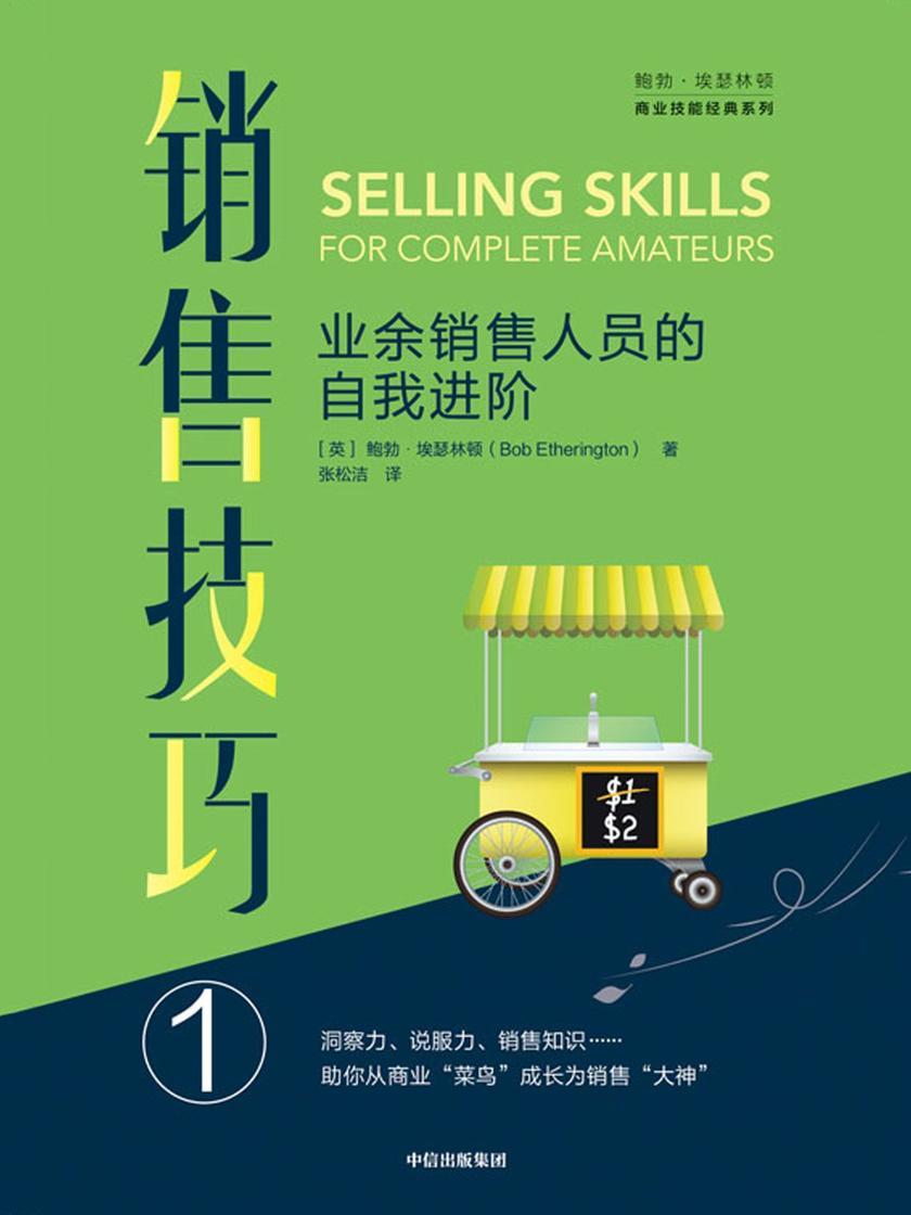 销售技巧①——业余销售人员的自我进阶