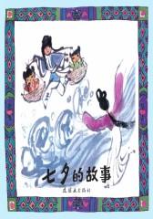 七夕的故事(儿童插画经典图书)
