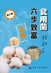 食用菌六步致富宝典