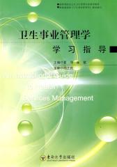 卫生事业管理学学习指导
